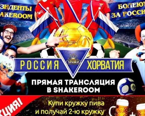 Прямая трансляция матча в Shake Room