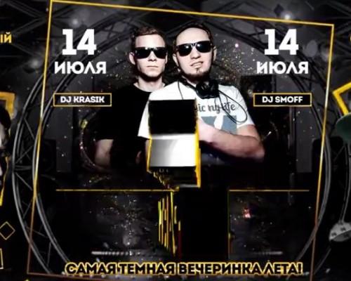 BLACK•PARTY, вечеринка в Shake Room в Перми