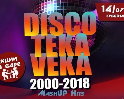 DISCO PARTY, вечеринка в М5 в Перми