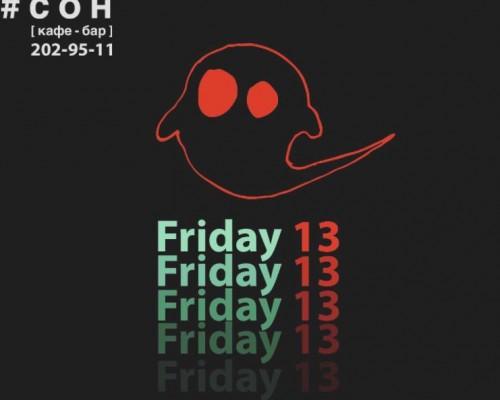 Friday 13, вечеринка в клубе СОН в Перми