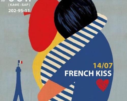 French Kiss, вечеринка в клубе СОН