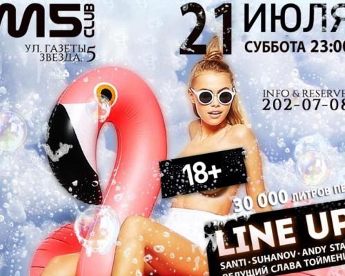 ПЕННАЯ ВЕЧЕРИНКА, в клубе М5 в Перми
