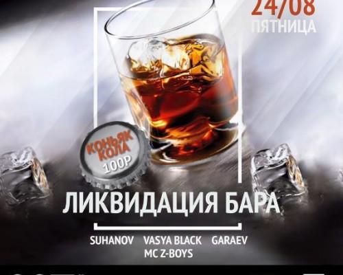 ЛИКВИДАЦИЯ БАРА / КОНЬЯК, вечеринка в М5 в Перми