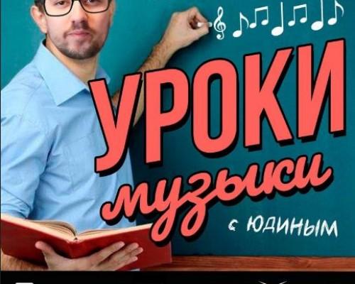 УРОКИ МУЗЫКИ с Юдиным, вечеринка в клубе Дым