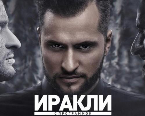 Ираклий Пирцхалава, концерт-вечеринка в баре Облака в Перми