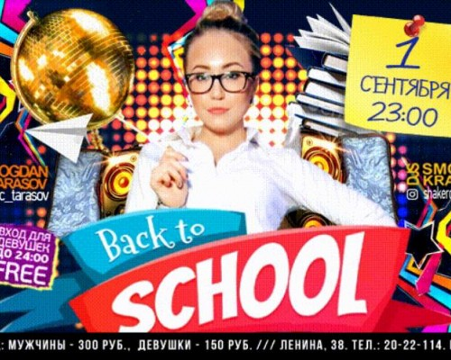 BACK to SCHOOL, вечеринка в Shake Room в Перми