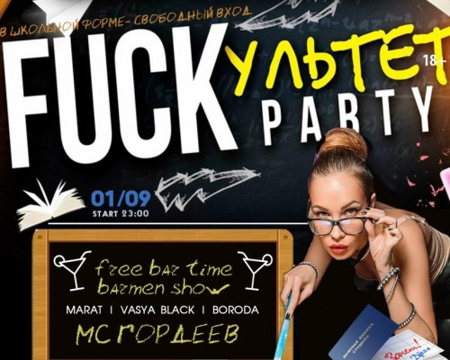 FUCK УЛЬТЕТ, вечеринка в М5 в Перми