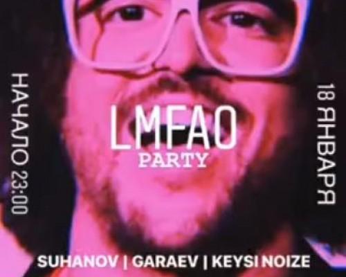 LMFAO party, вечеринка в Облаках