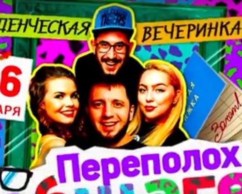 ДИСКОТЕКА 90-Х, вечеринка в Fake Bar в Перми