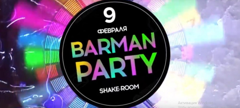 Barman Party, вечеринка в ShakeRoom