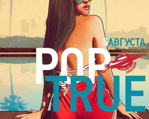 POP TRUE, вечеринка в Перми Заябар