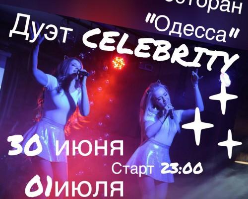 Celebrity, дуэт. Вечеринка-концерт