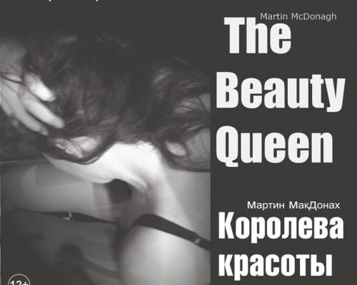 «Королева красоты», Montenegrin National Theatre (Черногория)