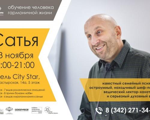 Сатья Дас (Сергей Яковлев), мастер-класс/лекция