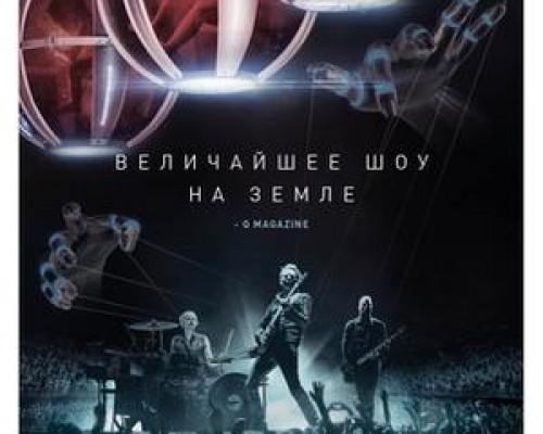 Muse: Drones World Tour, показ концерта в Синема Парк