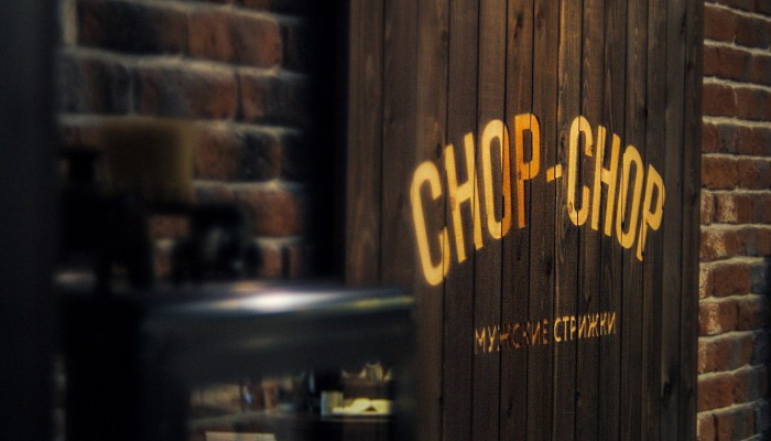 Chop-Chop, barber shop | мужская парикмахерская