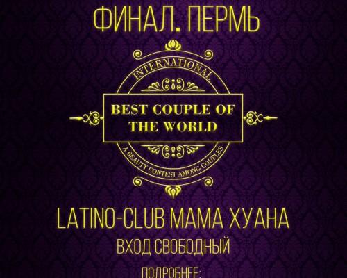Лучшая пара России - 2016, национальный конкурс. Финал.