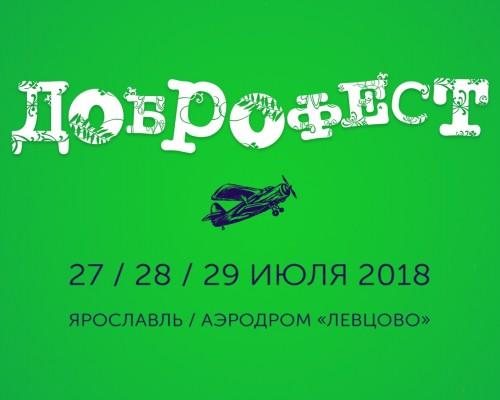 Доброфест 2018, БОЛЬШОЙ ФЕСТИВАЛЬ ЖИВОЙ КАЧЕСТВЕННОЙ МУЗЫКИ в Ярославле