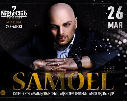 МАЛИНОВЫЕ СНЫ | SAMOEL, концерт-вечеринка.