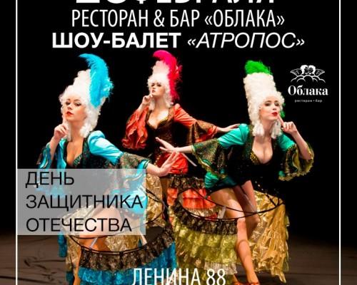 День Защитника Отечества,ШОУ-БАЛЕТ АТРОПОС