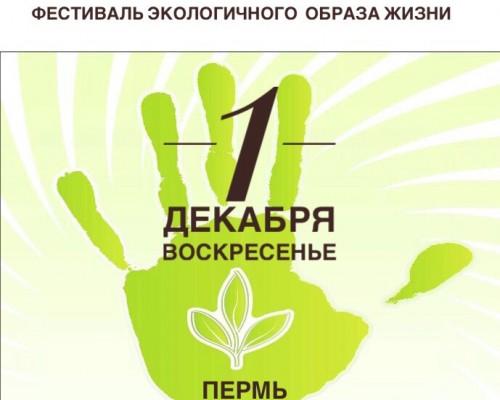 Фестиваль экологичного образа жизни
