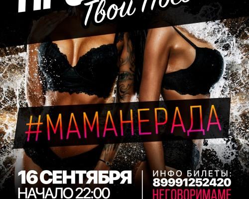 #МАМАНЕРАДА, вечеринка в Дыме
