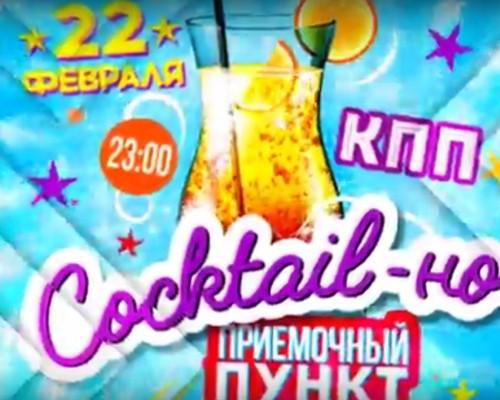 КПП : Коктейльно Приёмочный Пункт, вечеринка в Shake Room в Перми