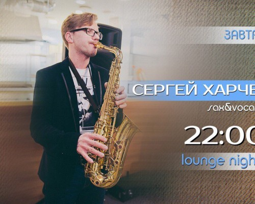 Сергей Харчёв, концерт в Перми.