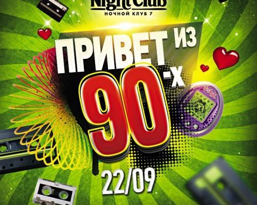 Привет из 90-х, вечеринка в клубе 7