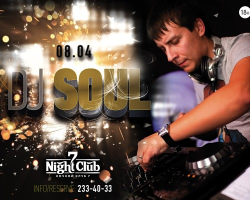 DJ SOUL, вечеринка.
