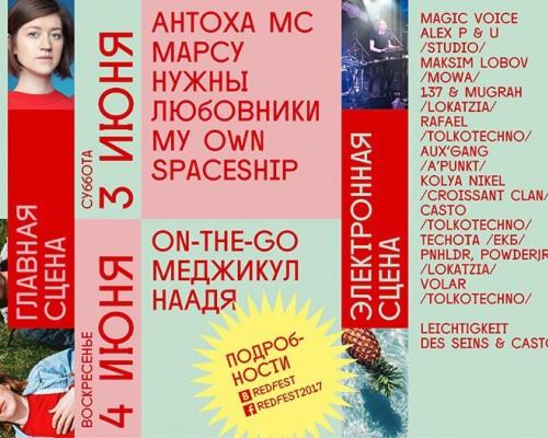 RED FEST | ЛАЙН-АП, фестиваль.