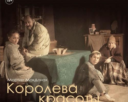 II Фестиваль М.МакДонаха: «Королева красоты», Театр.Акт (Казань, Россия)