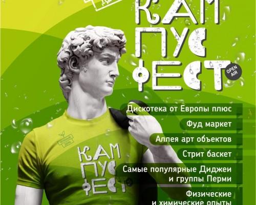 КАМПУС ФЕСТ, фестиваль в Перми
