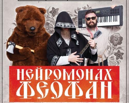 ФЕОФАН НЕЙРОМОНАХ,концерт в Перми.