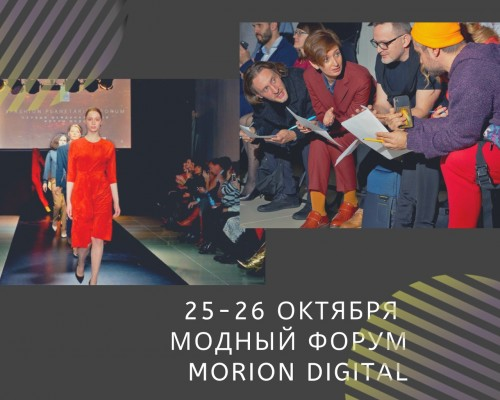 Международный форум моды Fashion Planetarium Perm