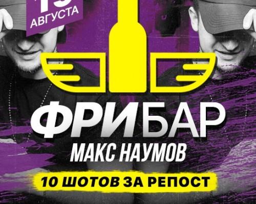 ФРИ БАР #FREEBAR в Перми