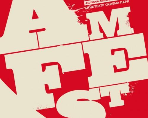 Фестиваль американского кино AmFest 2016