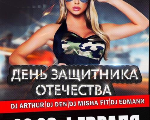 День защитника отечества, вечеринка.