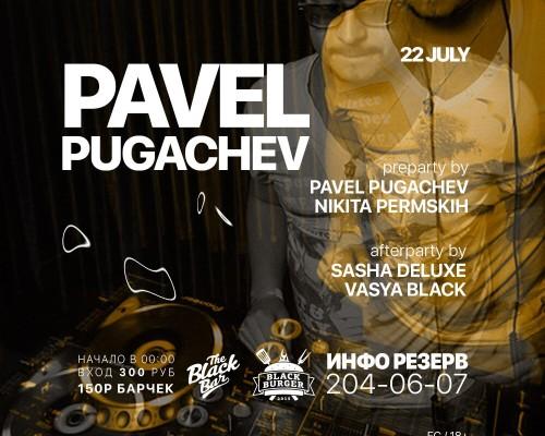 Павел Пугачев,вечеринка.