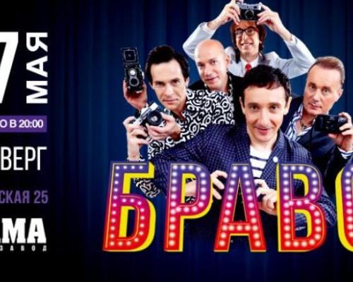 Браво, концерт в Перми