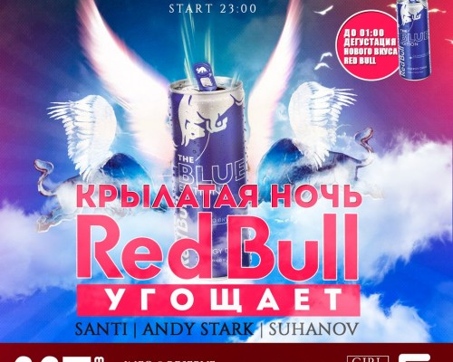 RED BULL УГОЩАЕТ | SUHANOV/ MC GREENIER