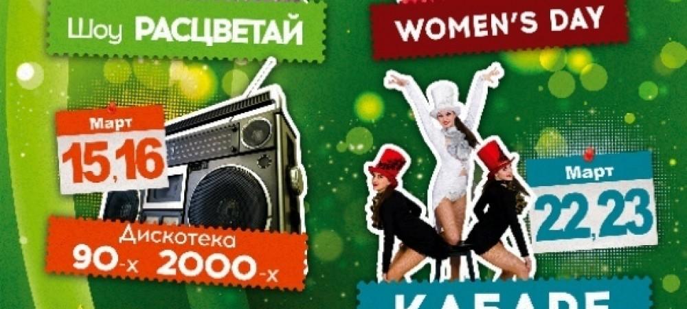 Вечеринка в Одессе