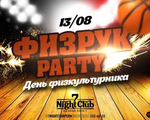 ФИЗРУК PARTY, вечеринка.