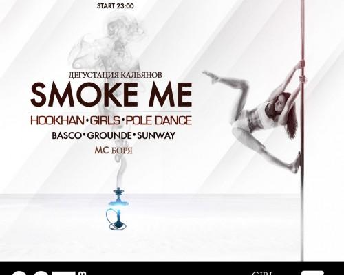 SMOKE MY / BASCO/ GROUND / SUNWAY, вечеринка