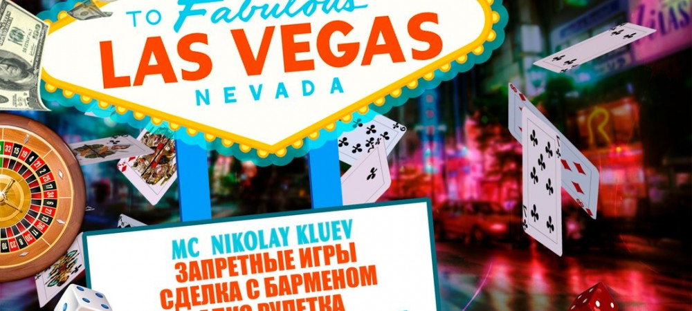 WELCOME TO LAS VEGAS / SOUL / GROUND, вечеринка