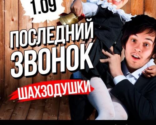 ПОСЛЕДНИЙ ЗВОНОК ШАХЗОДУШКИ, вечеринка в клубе Дым в Перми