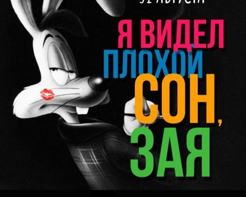 Я ВИДЕЛ ПЛОХОЙ СОН, ЗАЯ, вечеринка в клубе Дым в Перми