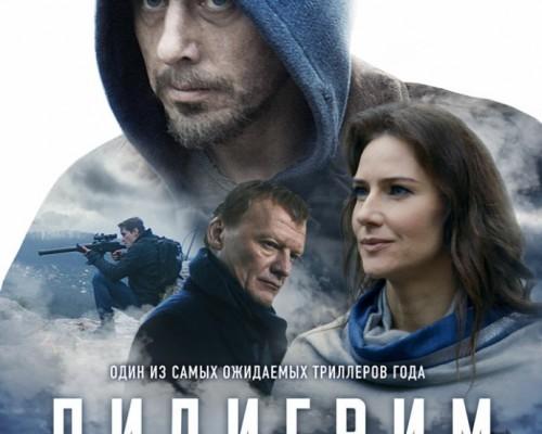 «Пилигрим», триллер в кино Перми