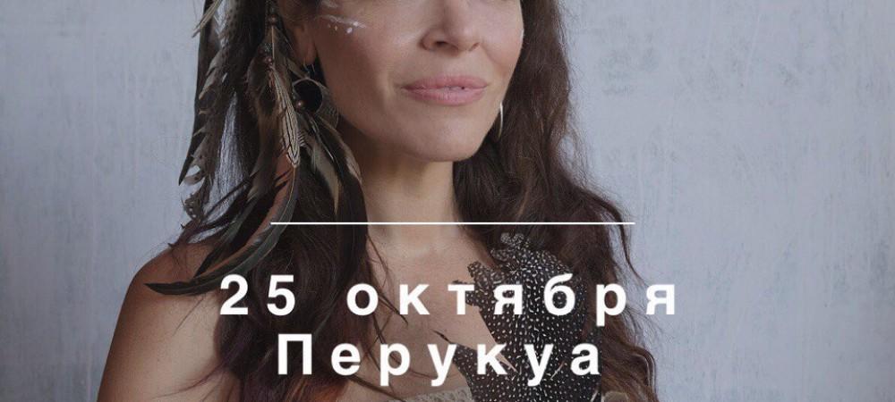 ПЕРУКУА, концерт.