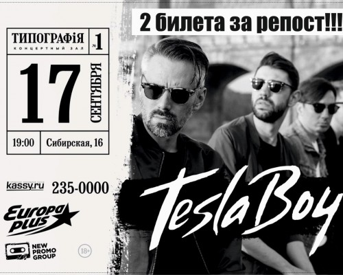 TESLA BOY, концерт.